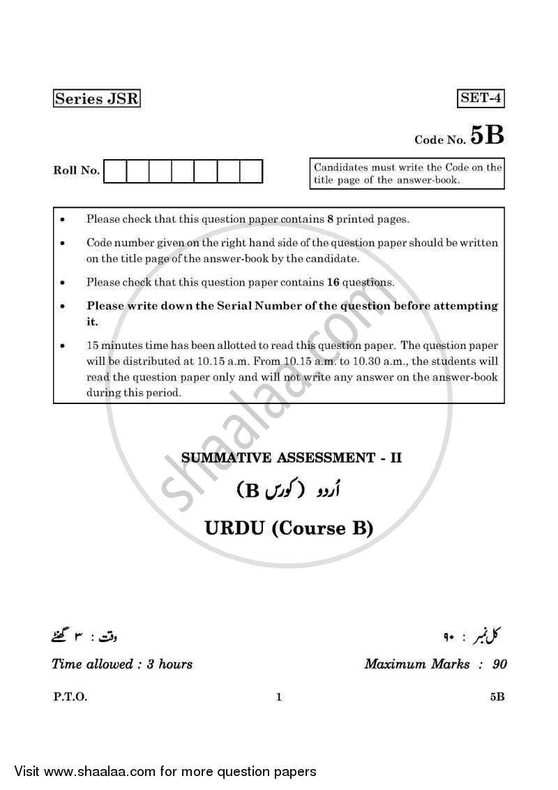 Question Paper - Urdu (Course-B) 2015 - 2016 Class 10 - CBSE (Central Board of Secondary Education)