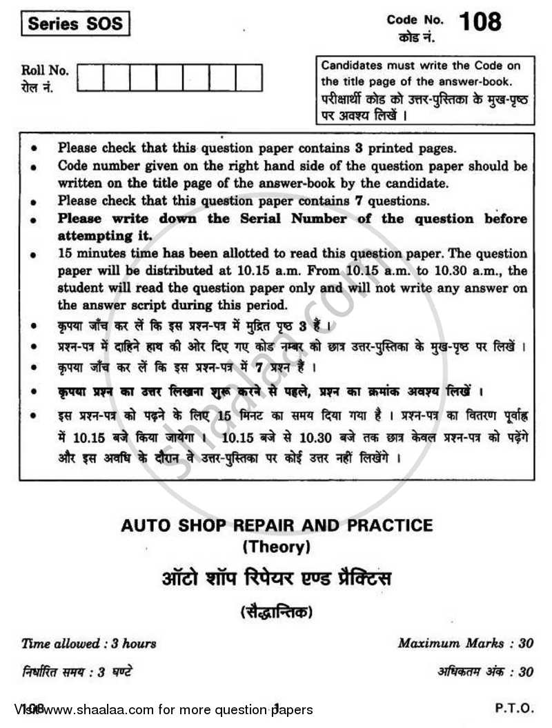 Auto Shop Repair and Practice 2010-2011 Class 12 - CBSE (Central Board of Secondary Education) question paper with PDF download