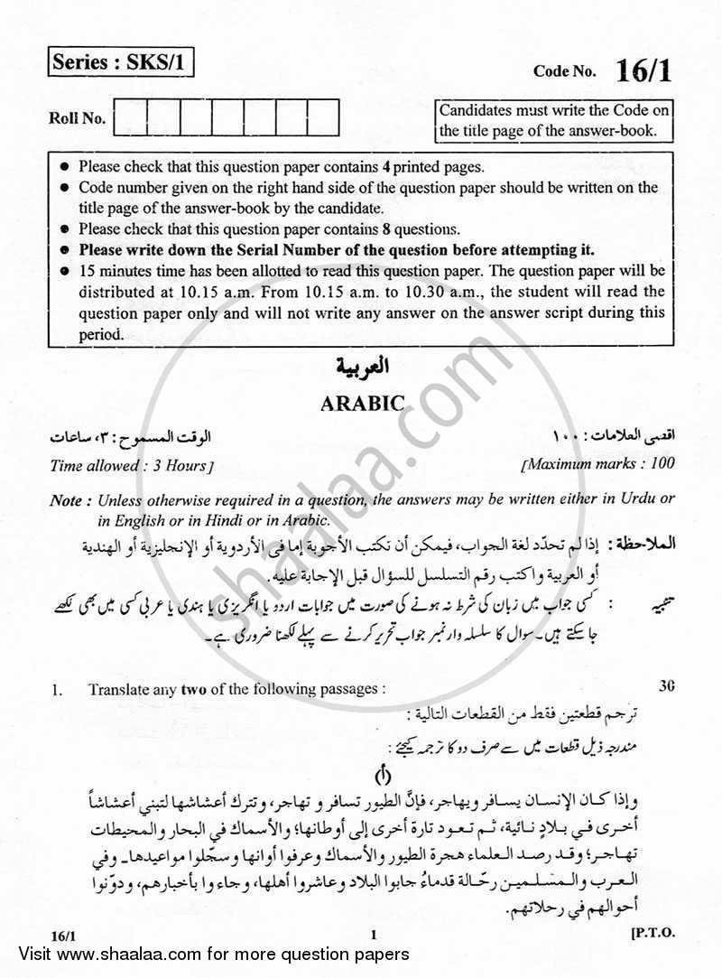 Arabic 2012-2013 - CBSE 12th - Class 12 - CBSE (Central Board of Secondary Education) question paper with PDF download