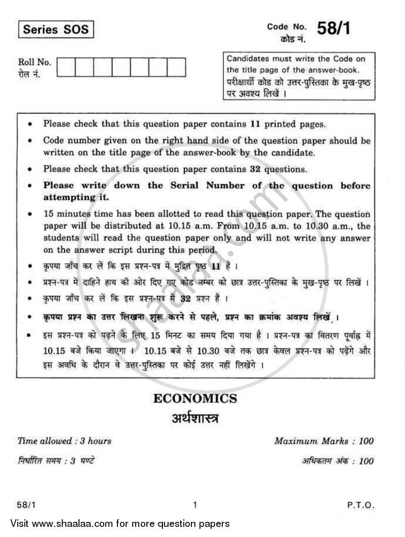 Economics 2011-2012 - CBSE 12th - Class 12 - CBSE (Central Board of Secondary Education) question paper with PDF download