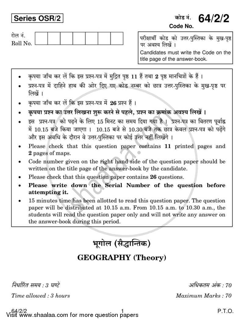 Geography 2013-2014 - CBSE 12th - Class 12 - CBSE (Central Board of Secondary Education) question paper with PDF download