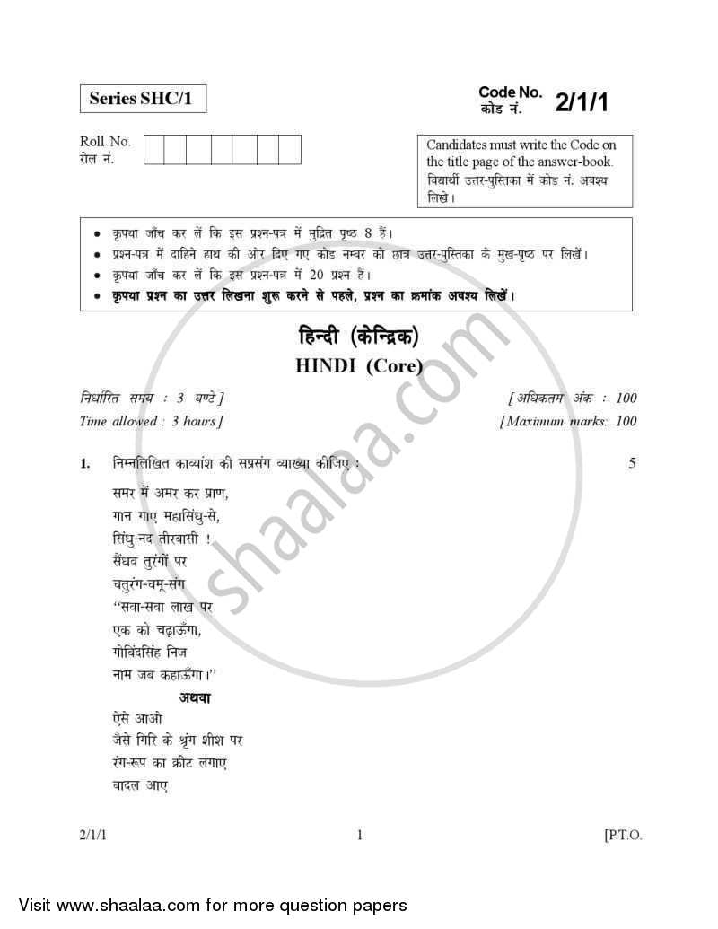 Hindi (Core) 2006-2007 - CBSE 12th - Class 12 - CBSE (Central Board of Secondary Education) question paper with PDF download