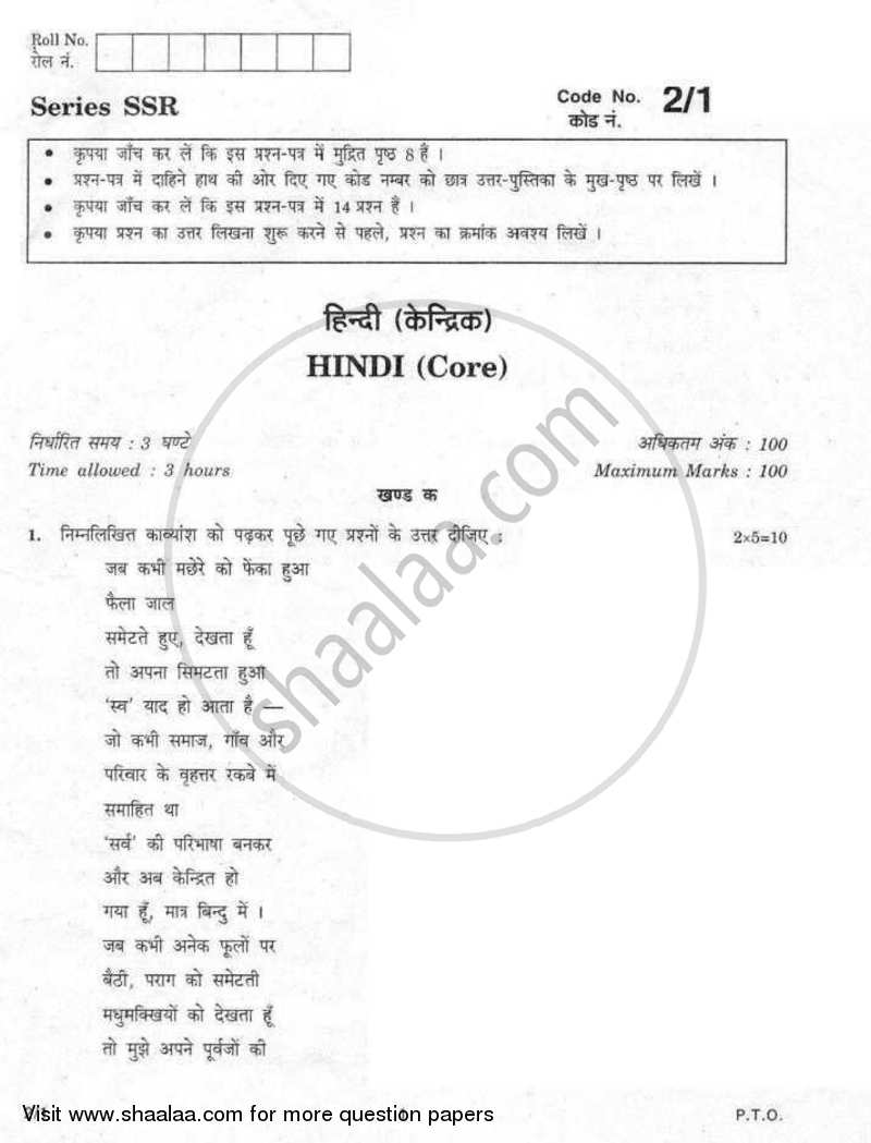 Hindi (Core) 2007-2008 - CBSE 12th - Class 12 - CBSE (Central Board of Secondary Education) question paper with PDF download