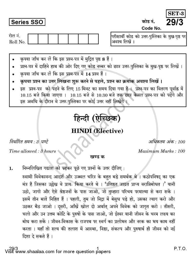 Hindi (Elective) 2014-2015 - CBSE 12th - Class 12 - CBSE (Central Board of Secondary Education) question paper with PDF download