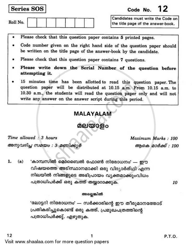 Malayalam 2010-2011 CBSE (Science) Class 12 question paper ...