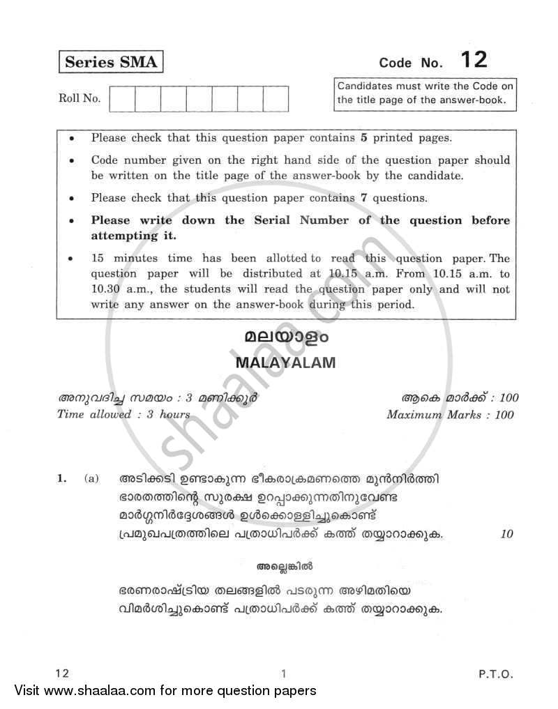 Malayalam 2011-2012 - CBSE 12th - Class 12 - CBSE (Central Board of Secondary Education) question paper with PDF download