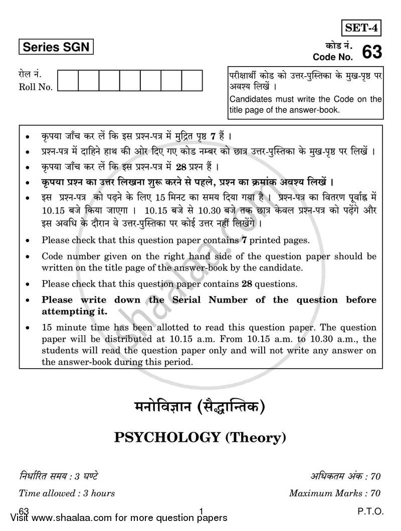 Psychology 2017-2018 - CBSE 12th - Class 12 - CBSE (Central Board of Secondary Education) question paper with PDF download
