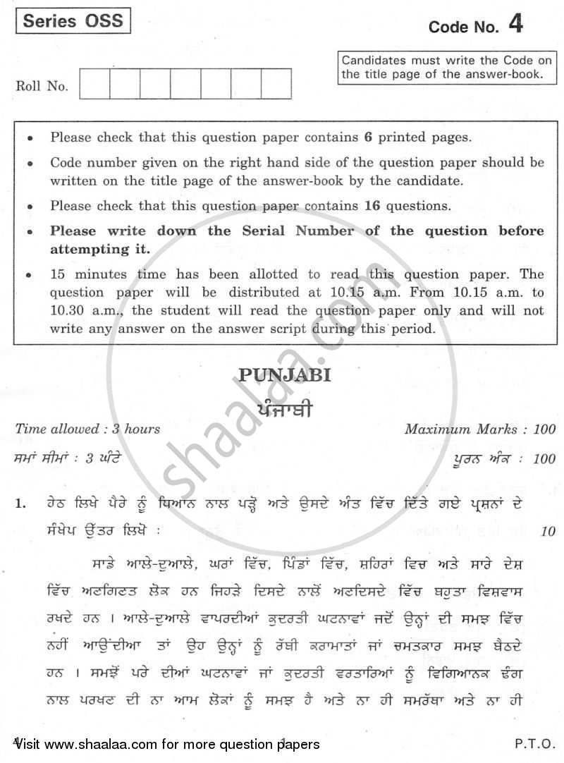 Punjabi 2009-2010 - CBSE 12th - Class 12 - CBSE (Central Board of Secondary Education) question paper with PDF download
