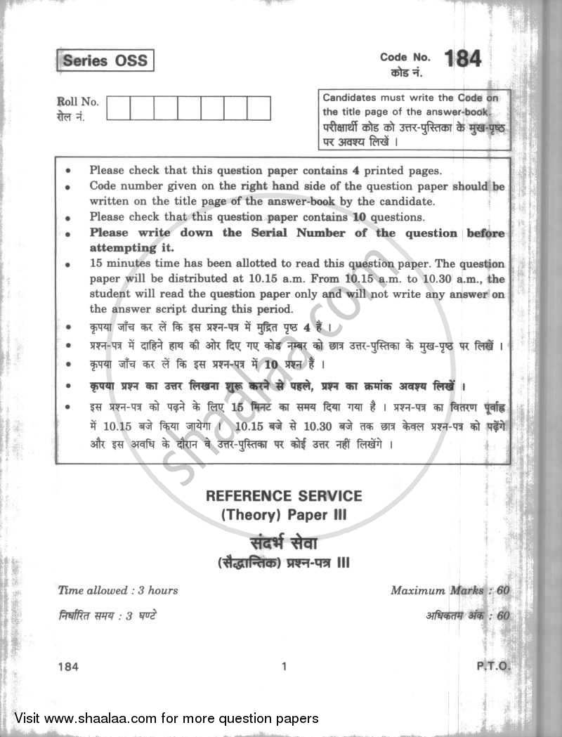 Reference Service 2009-2010 - CBSE 12th - Class 12 - CBSE (Central Board of Secondary Education) question paper with PDF download