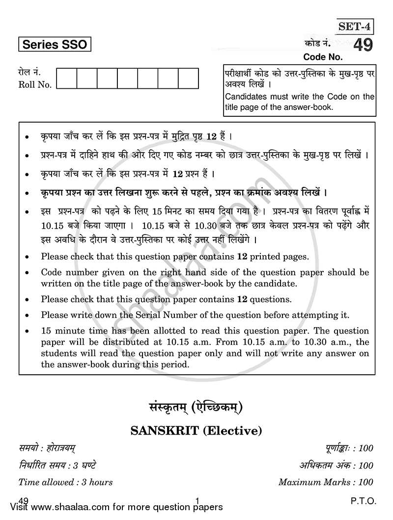 Sanskrit (Elective) 2014-2015 - CBSE 12th - Class 12 - CBSE (Central Board of Secondary Education) question paper with PDF download