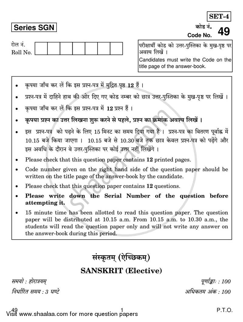 Sanskrit (Elective) 2017-2018 - CBSE 12th - Class 12 - CBSE (Central Board of Secondary Education) question paper with PDF download