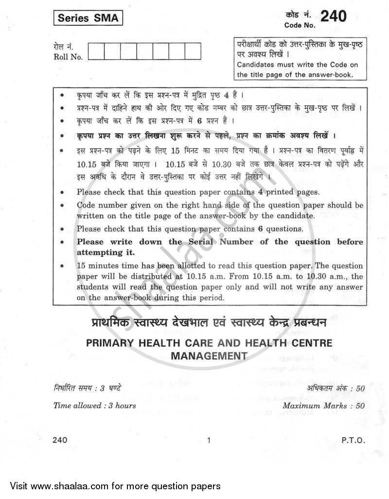 Health Center Management 2011-2012 Class 12 - CBSE (Central Board of Secondary Education) question paper with PDF download