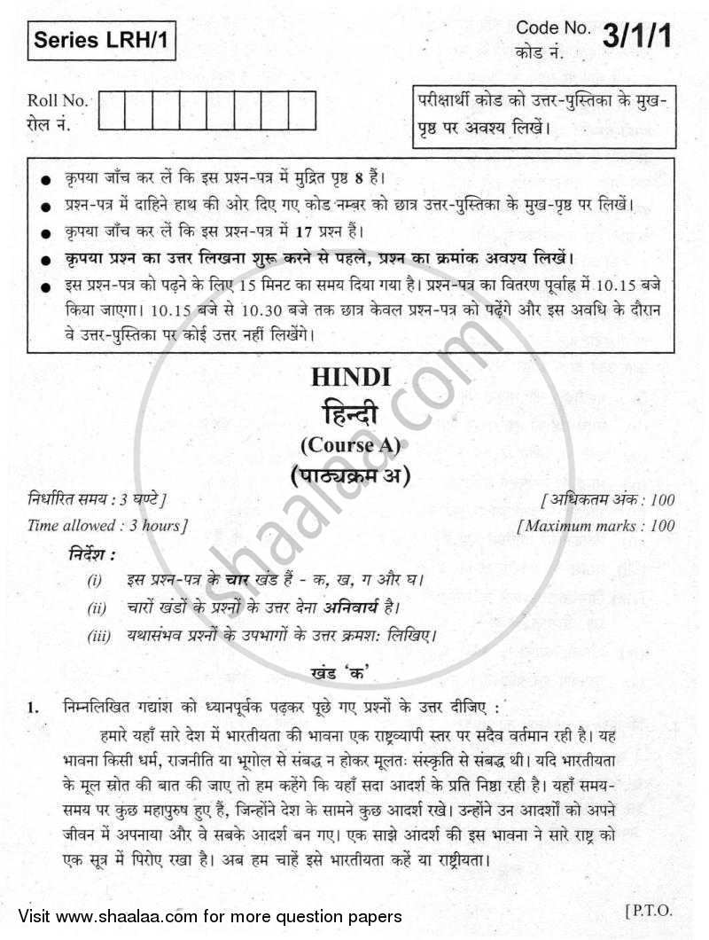 Hindi Course - A 2009-2010 Class 10 - CBSE (Central Board of Secondary Education) question paper with PDF download