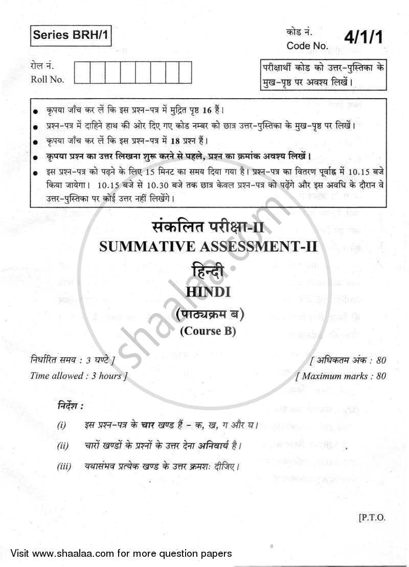 Hindi Course - B 2011-2012 Class 10 - CBSE (Central Board of Secondary Education) question paper with PDF download