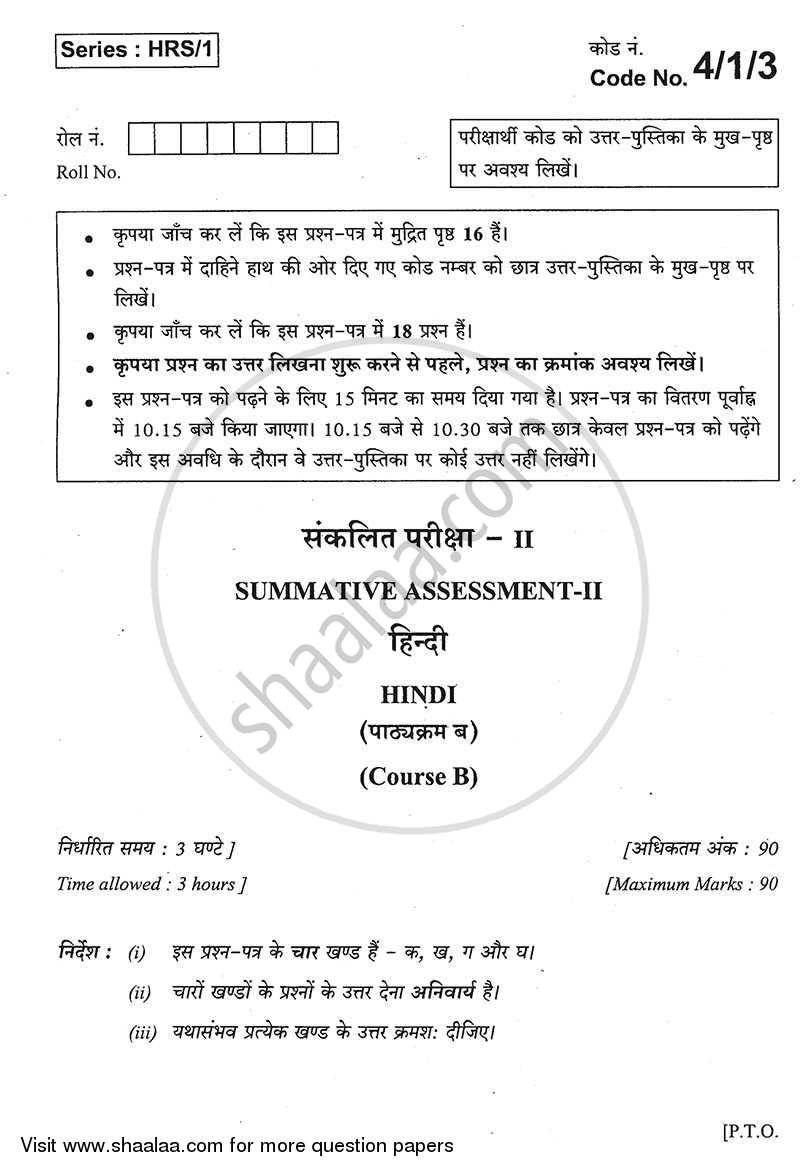 Hindi Course - B 2013-2014 Class 10 - CBSE (Central Board of Secondary Education) question paper with PDF download