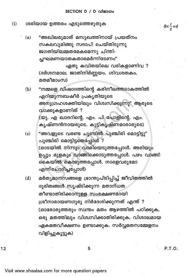 Malayalam 2010-2011 CBSE Class 10 question paper with PDF ...