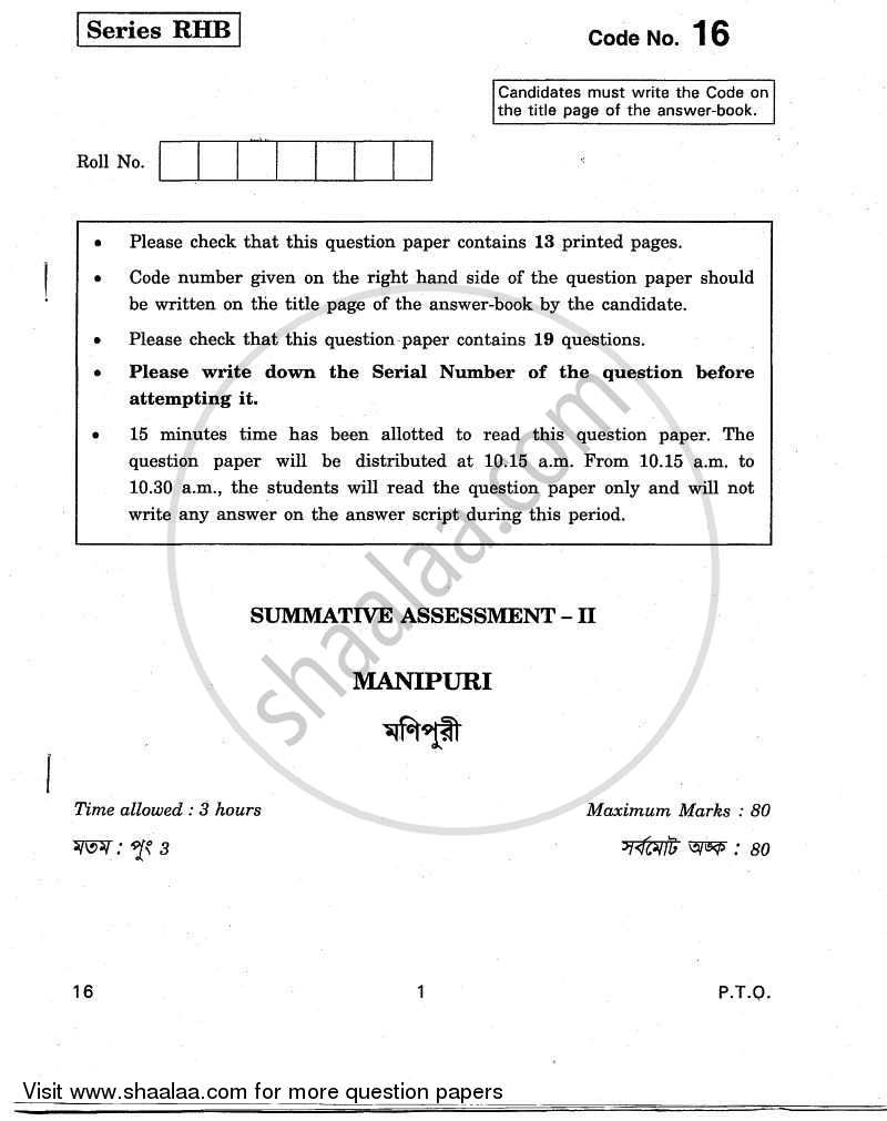 Manipuri 2010-2011 Class 10 - CBSE (Central Board of Secondary Education) question paper with PDF download