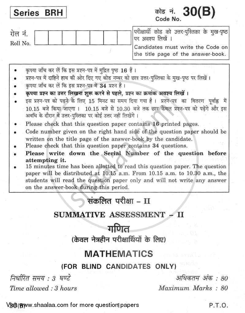 Mathematics 2011-2012 Class 10 - CBSE (Central Board of Secondary Education) question paper with PDF download