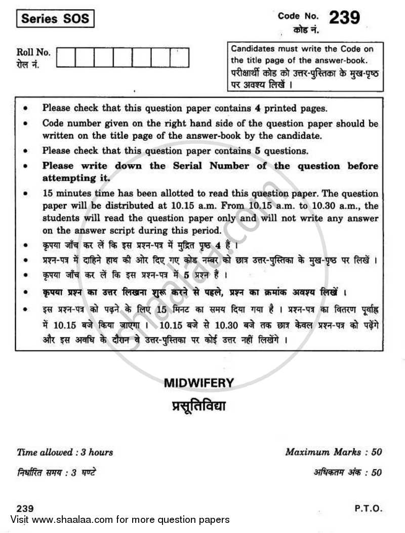 Midwifery 2010-2011 Class 12 - CBSE (Central Board of Secondary Education) question paper with PDF download