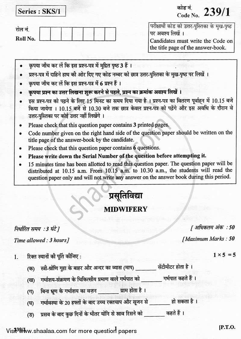 Midwifery 2012-2013 Class 12 - CBSE (Central Board of Secondary Education) question paper with PDF download