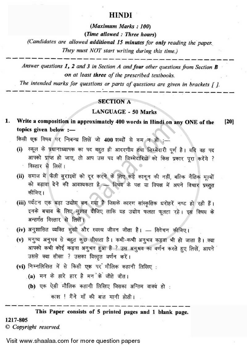 Question Paper - Hindi (Indian Languages) 2016 - 2017 - I.S.C. - Class 12 - CISCE (Council for the Indian School Certificate Examinations)