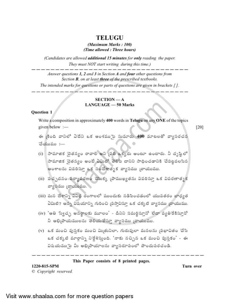 Telugu (Indian Languages) 2019-2020 - I.S.C. - Class 12 - CISCE (Council for the Indian School Certificate Examinations) question paper with PDF download