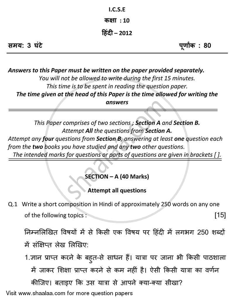 Question Paper - Hindi 2011 - 2012 - I.C.S.E. - Class 10 - CISCE (Council for the Indian School Certificate Examinations)