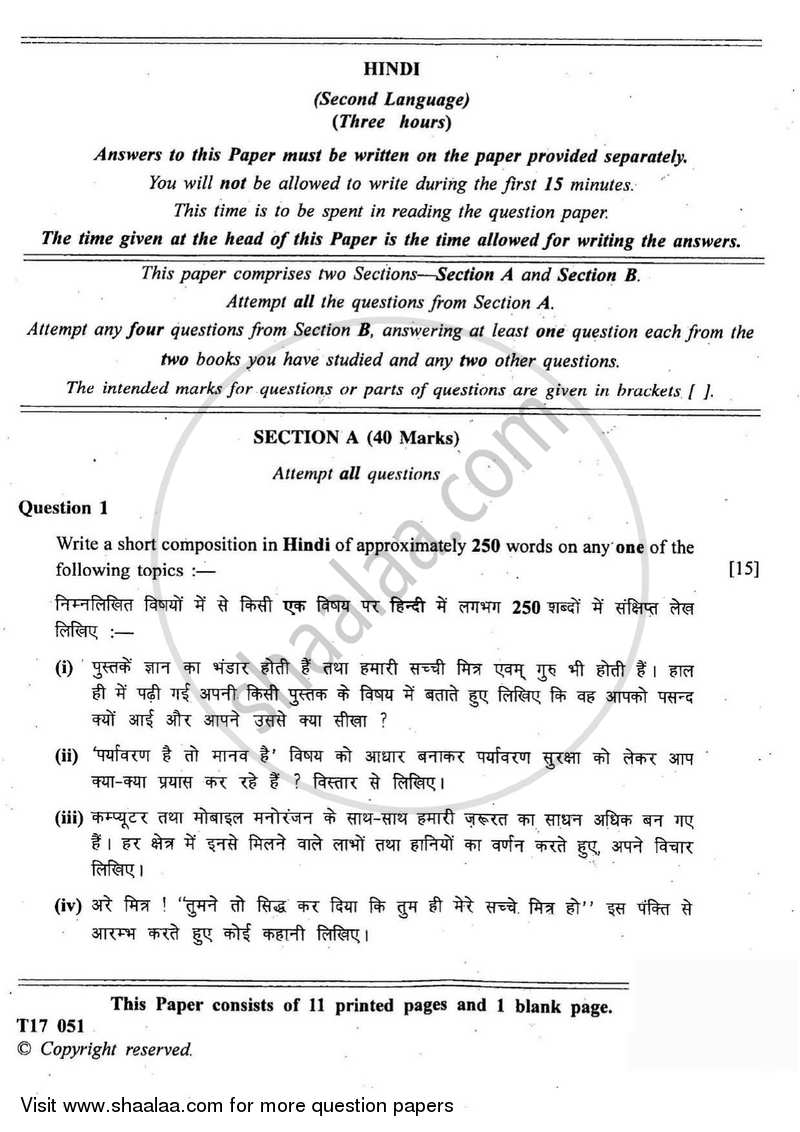 Hindi 2016-2017 ICSE Class 10 question paper with PDF download