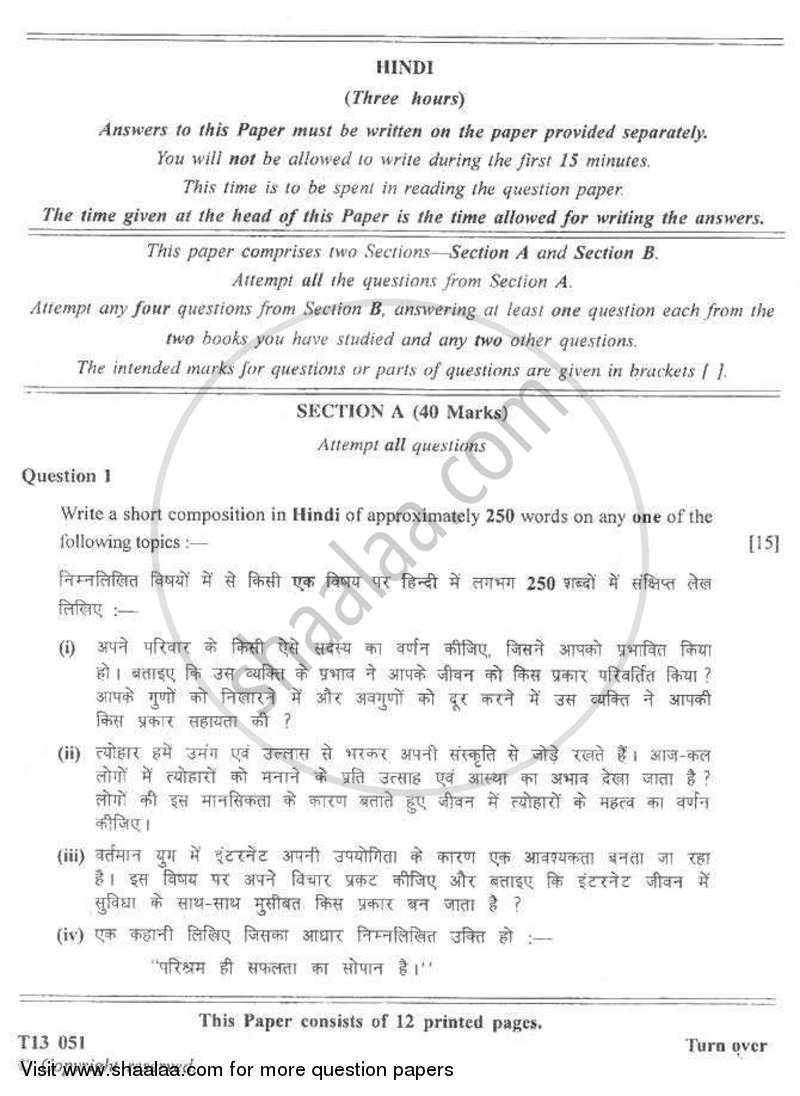 Question Paper - Hindi 2012 - 2013 - I.C.S.E. - Class 10 - CISCE (Council for the Indian School Certificate Examinations)