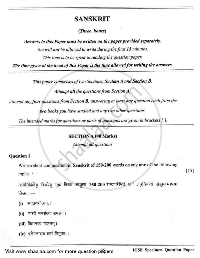 Question Paper - Sanskrit 2012 - 2013 - I.C.S.E. - Class 10 - CISCE (Council for the Indian School Certificate Examinations)
