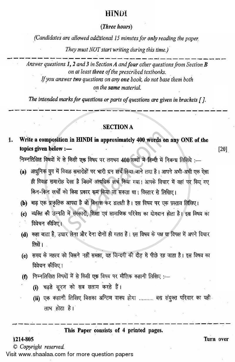 Question Paper - Hindi (Indian Languages) 2013 - 2014-I.S.C.(CLASS XII)-12th Council for the Indian School Certificate Examinations (CISCE)