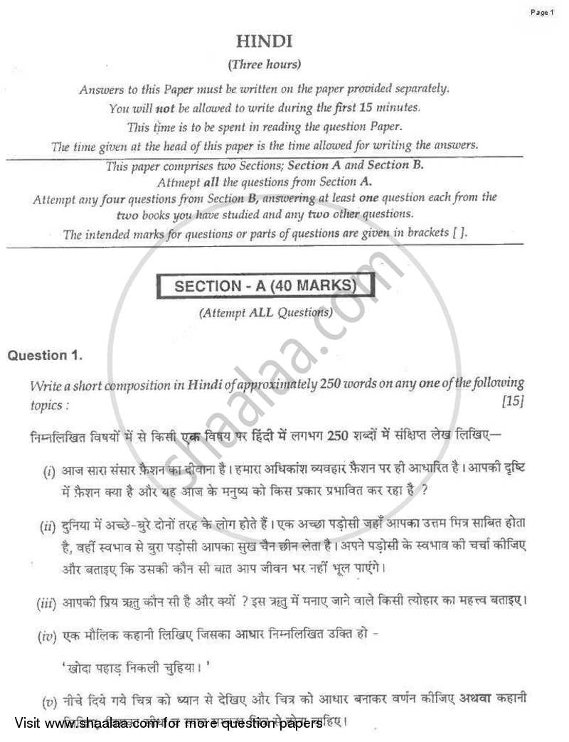 Question Paper - Hindi 2008 - 2009-I.C.S.E.(CLASS X)-Final Council for the Indian School Certificate Examinations (CISCE)