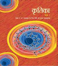 Hindi - Kritika Part 1 Class 9 CBSE - Shaalaa.com