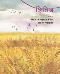 Hindi - Kshitij Part 1 Class 9 CBSE - Shaalaa.com