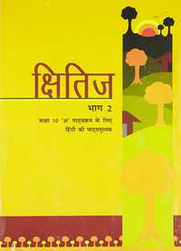 Hindi - Kshitij Part 2 Class 10 CBSE - Shaalaa.com
