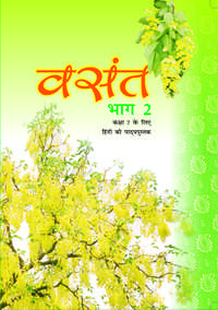 Hindi - Vasant Part 2 Class 7 CBSE - Shaalaa.com