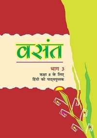 Hindi - Vasant Part 3 Class 8 CBSE - Shaalaa.com
