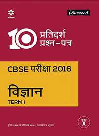 i-Succeed 10 Sample Question Papers CBSE Pariksha 2016 for VIGYAAN Term-1 Class 10th - Shaalaa.com