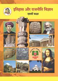 इतिहास और राजनीति विज्ञान १० वीं कक्षा Social Science History and Civics 10th Standard SSC | Maharashtra State Board | Hindi Medium - Shaalaa.com