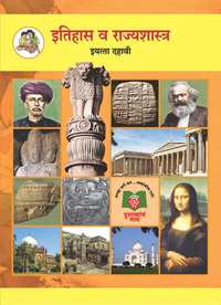 इतिहास व राज्यशास्त्र इयत्ता १० वी Social Science History and Civics 10th Standard SSC | Maharashtra State Board | Marathi Medium - Shaalaa.com