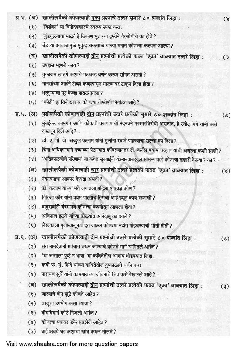 Marathi 2013-2014 HSC Arts 12th Board Exam question paper ...