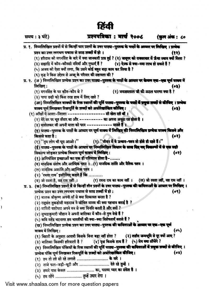 Hindi (Second/Third Language) [हिंदी (दूसरी/तीसरी भाषा)] 2007-2008 - S.S.C - 10th Standard [इयत्ता १० वी] - Maharashtra State Board (MSBSHSE) question paper with PDF download