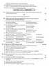 Question Paper - Biology 2013 - 2014 - H.S.C - 12th Board Exam - Maharashtra State Board (MSBSHSE)