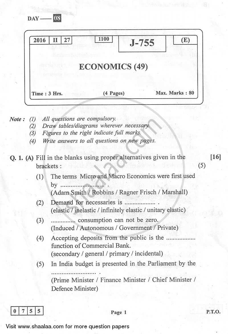 Question Paper - Economics 2015-2016 - H.S.C - 12th Board Exam -  Maharashtra State