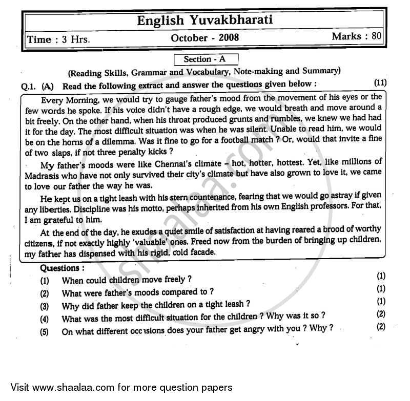 Question Paper - English 2008 - 2009 - H.S.C - 12th Board Exam - Maharashtra State Board (MSBSHSE)