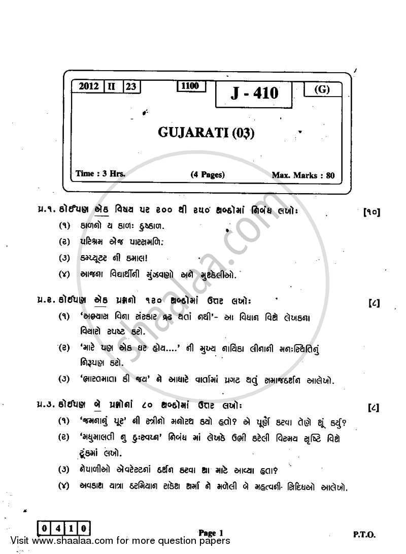 Question Paper - Gujarati 2011 - 2012-H.S.C-12th Board Exam Maharashtra State Board (MSBSHSE)