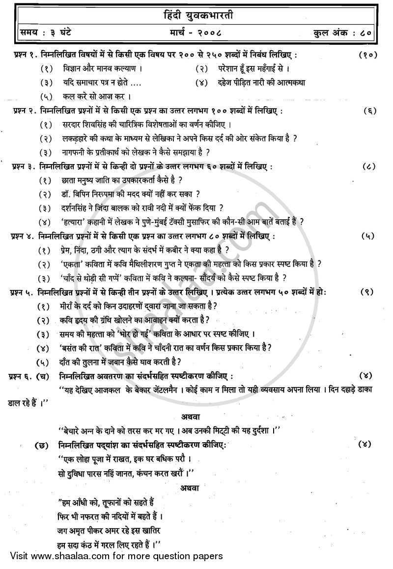Question Paper - Hindi 2007 - 2008 - H.S.C - 12th Board Exam - Maharashtra State Board (MSBSHSE)