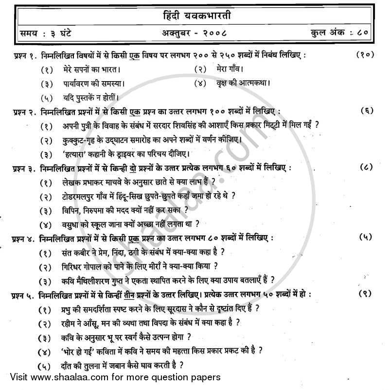 Question Paper - Hindi 2008 - 2009 - H.S.C - 12th Board Exam - Maharashtra State Board (MSBSHSE)