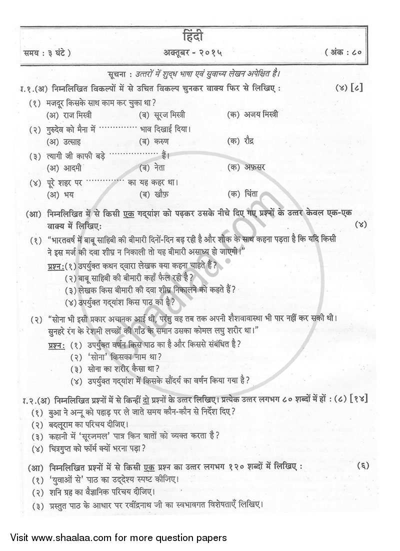 Hindi 2014-2015 - H.S.C - 12th Board Exam - Maharashtra State Board (MSBSHSE) question paper with PDF download