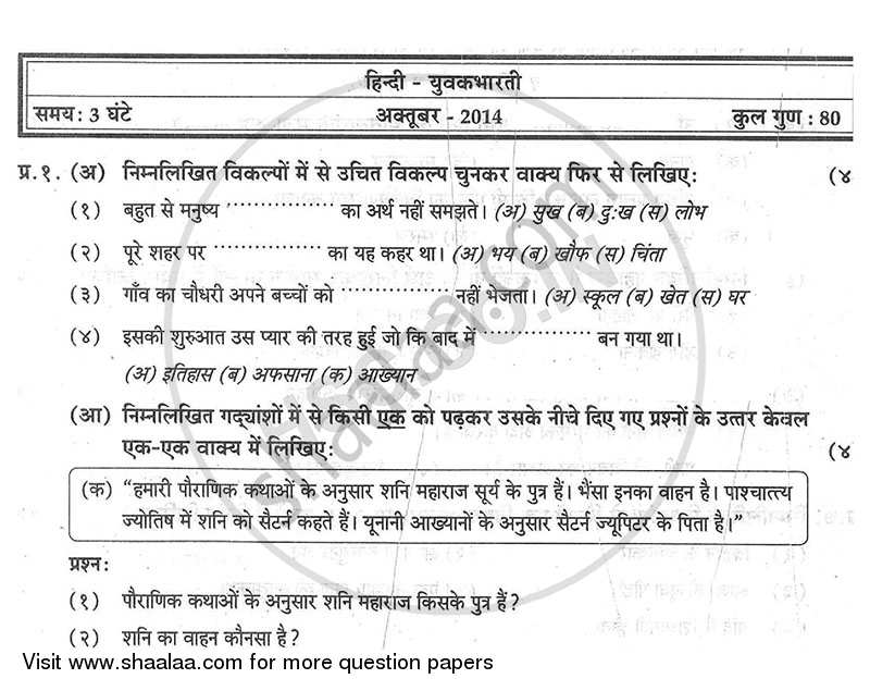 Question Paper - Hindi 2014 - 2015 - H.S.C - 12th Board Exam - Maharashtra State Board (MSBSHSE)
